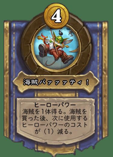 海賊パッチーズ